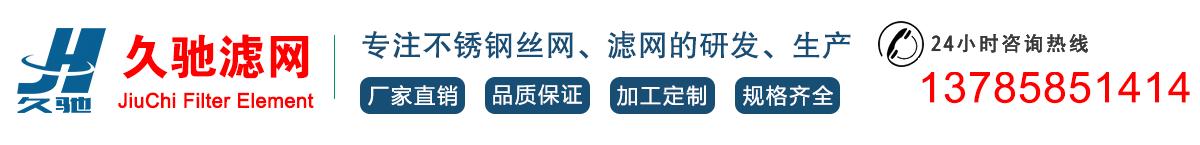 安平县久驰丝网制品有限公司